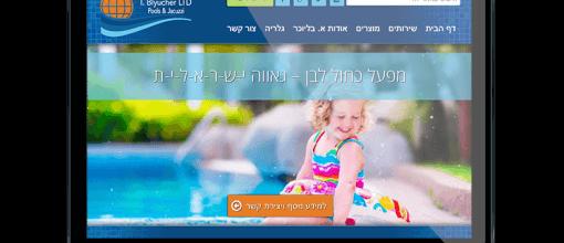 א. בליוכר בריכות שחייה - בניית אתר תדמית - קום סנטר