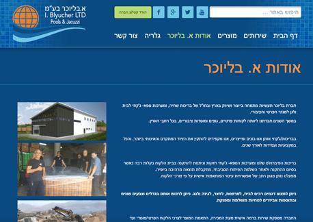 א. בליוכר | בניית אתר תדמית | קום סנטר