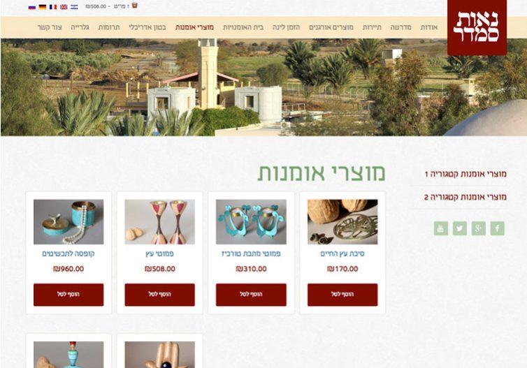 נאות סמדר - בניית אתר תדמית