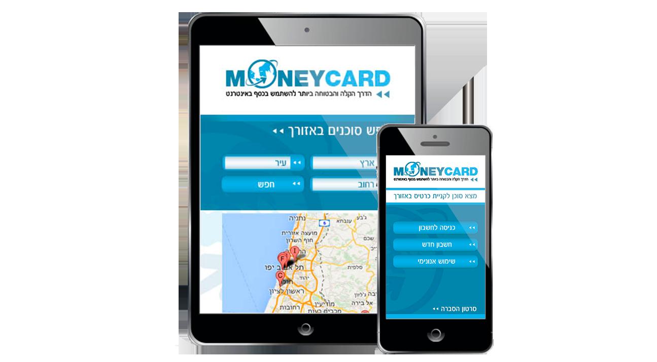moneycard - ממשקי משתמש - קום סנטר